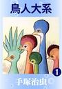 鳥人大系 1