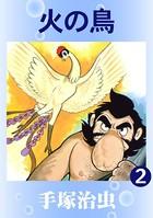 火の鳥(カラー版) 2