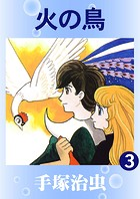 火の鳥(カラー版) 3