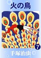 火の鳥(カラー版) 7