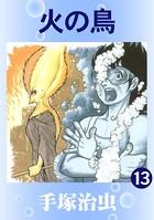 火の鳥(カラー版) 13