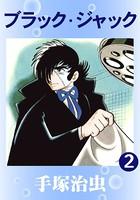 ブラック・ジャック 2