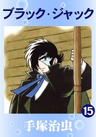ブラック・ジャック 15