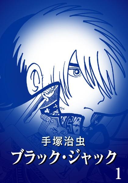 ブラック・ジャック カラー特別編集版 1