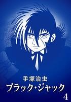 ブラック・ジャック カラー特別編集版 4