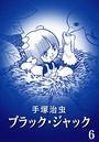 ブラック・ジャック カラー特別編集版 6