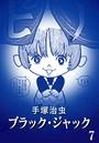 ブラック・ジャック カラー特別編集版 7