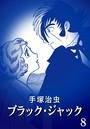 ブラック・ジャック カラー特別編集版 8