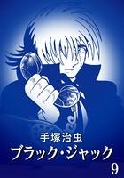 ブラック・ジャック カラー特別編集版 9