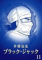 ブラック・ジャック カラー特別編集版 11