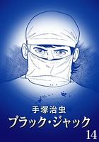 ブラック・ジャック カラー特別編集版 14