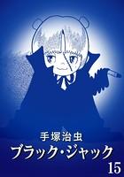 ブラック・ジャック カラー特別編集版 15