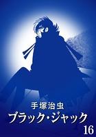 ブラック・ジャック カラー特別編集版 16