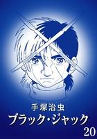 ブラック・ジャック カラー特別編集版 20