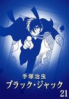 ブラック・ジャック カラー特別編集版 21