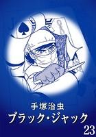 ブラック・ジャック カラー特別編集版 23