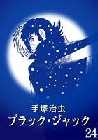 ブラック・ジャック カラー特別編集版 24