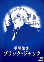 ブラック・ジャック カラー特別編集版 25