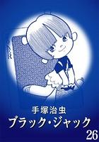 ブラック・ジャック カラー特別編集版 26
