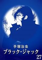 ブラック・ジャック カラー特別編集版 27