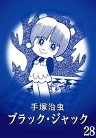ブラック・ジャック カラー特別編集版 28