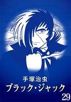 ブラック・ジャック カラー特別編集版 29