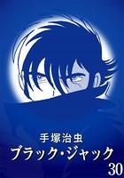 ブラック・ジャック カラー特別編集版 30