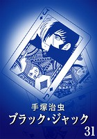 ブラック・ジャック カラー特別編集版 31