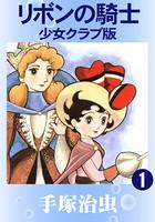リボンの騎士 少女クラブ版