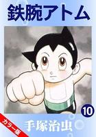 鉄腕アトム(カラー版) 10