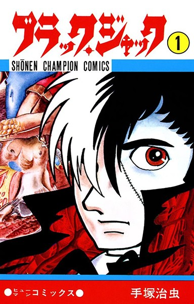 ブラック・ジャック(少年チャンピオン・コミックス) 1
