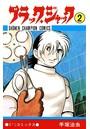 ブラック・ジャック(少年チャンピオン・コミックス) 2