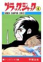 ブラック・ジャック(少年チャンピオン・コミックス) 4