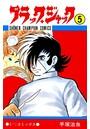 ブラック・ジャック(少年チャンピオン・コミックス) 5