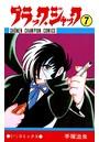ブラック・ジャック(少年チャンピオン・コミックス) 7