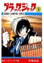 ブラック・ジャック(少年チャンピオン・コミックス) 9
