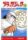 ブラック・ジャック(少年チャンピオン・コミックス) 10