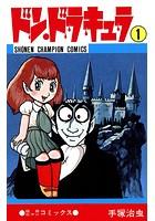 ドン・ドラキュラ(少年チャンピオン・コミックス)