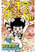 ブッキラによろしく!(少年チャンピオン・コミックス)