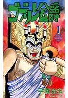 ゴブリン公爵(少年チャンピオン・コミックス)