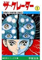 ザ・クレーター(少年チャンピオン・コミックス)