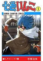七色いんこ(少年チャンピオン・コミックス)