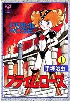 プライム・ローズ(少年チャンピオン・コミックス エクストラ)
