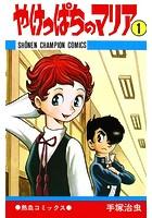 やけっぱちのマリア(少年チャンピオン・コミックス)