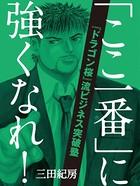 「ここ一番」に強くなれ! 〜『ドラゴン桜』流ビジネス突破塾〜