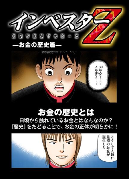 インベスターZ お金の歴史篇【超!試し読み】