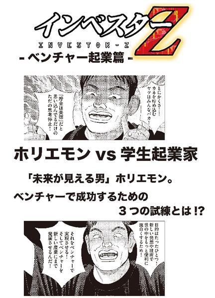 インベスターZ ベンチャー起業篇【超!試し読み】