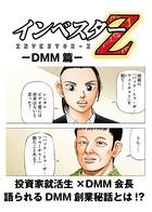 インベスターZ DMM篇【超!試し読み】