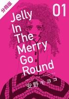 新装版 ジェリー イン ザ メリィゴーラウンド(単話)