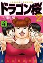 DRAGONZAKURA2 (English Edition) vol.4